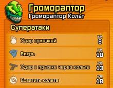 Кольт комбо