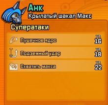 Макс комбо