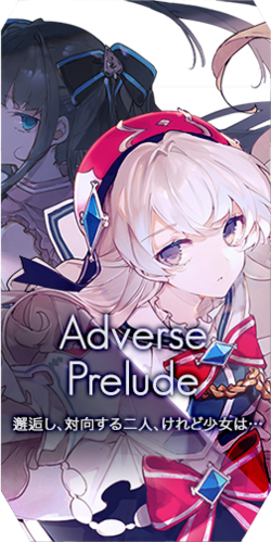 Pack Adverse Prelude