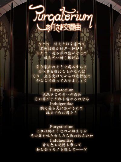Purgatorium Lyrics