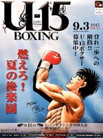 Morikawa - U15 Boxing - 2017