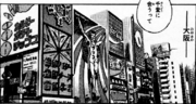 Osaka - Manga - Dotonbori
