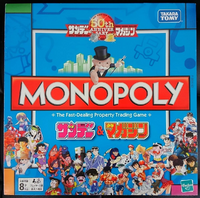 WSM - 50th - Monopoly