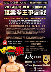Taiwan Boxing Match - Hajime no Ippo sponsored Vol 3 - 02
