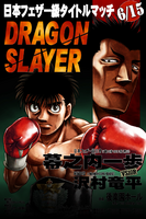 PS3 - Promo - Ippo vs Sawamura