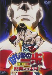 Kimura vs Mashiba OVA