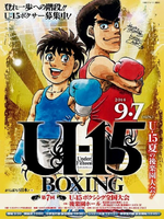 Morikawa - U15 Boxing - 2014
