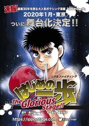 Hajime No Ippo - The Glorius Stage