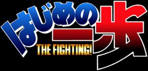 Hajime no Ippo Logo.
