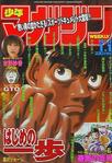 WSM - Issue 01 - 1999