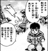 Ippo - Manga - Researching about Gazelle