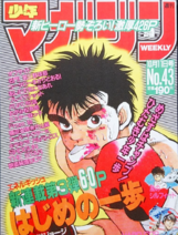 WSM - Issue 43 - 1989 - First Issue of Hajime no Ippo