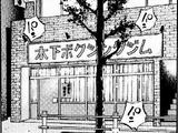 Kinoshita Boxing Gym