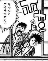 Yanaoka - Manga - Slapping Sendo 2