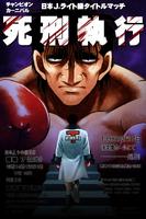 PS3 - Promo - Kimura vs Mashiba