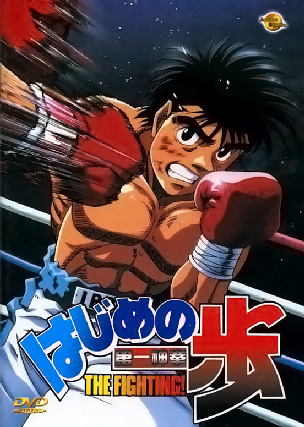 Boxing anime like hajime no ippo