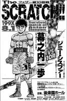 Ippo vs Scratch J fight poster