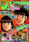 WSM - Issue 45 - 2006