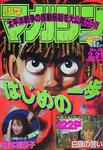 WSM - Issue 10 - 1996