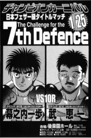 The Challenge for the 7th Defence Poster