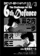 Ippo vs Karasawa Fight Poster
