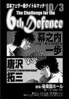Ippo vs Karasawa Fight Poster