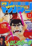 WSM - Issue 39 - 1990