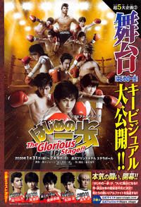 Hajime no Ippo - The Glorious Stage Cast