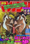WSM - Issue 19 - 1998