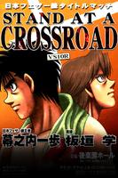 PS3 - Promo - Ippo vs Itagaki