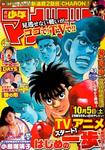 WSM - Issue 43 - 2013