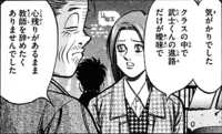 Sendo's Teacher - Gaiden - Announced she is leaving