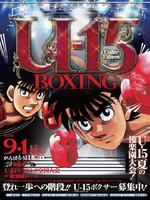 Morikawa - U15 Boxing - 2013