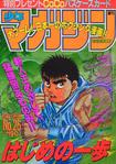 WSM - Issue 26 - 1990