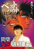 BestBoutMashibavsSawamura