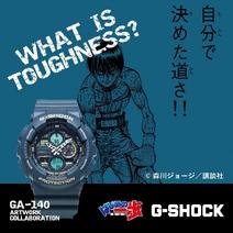 G-Shock Watches ad - Miyata - 01