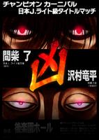 PS3 - Promo - Mashiba vs Sawamura
