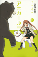 Aho-Girl - Volume 4 Cover - Bear Fight