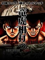 PS3 - Promo - Sendo vs Sawamura