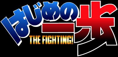 Fichier:Hajime no Ippo Logo.png
