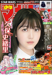 WSM - Issue 43 - 2019 - Ippo on Cover
