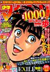 WSM - Issue 01 - 2013 - Round 1000