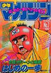 WSM - Issue 7 - 1990