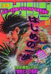 WSM - Issue 39 - 1993