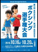 Morikawa - Poster - All Japan - 2019