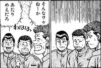 Umezawa, Matsuda, Takemura - 01