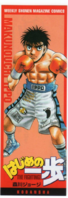 WSM - 50th - Bookmark with Ippo