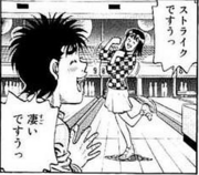 Funa Bowl - Ippo and Kumi - 01