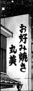 Osaka - Manga - Food - 01