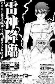 Fight Poster for Miyata vs Luisito Ico